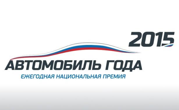 Автомобиль года в России 2015