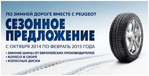 По зимней дороге вместе с Peugeot