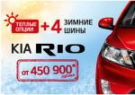 Специальная цена на Kia Rio в январе