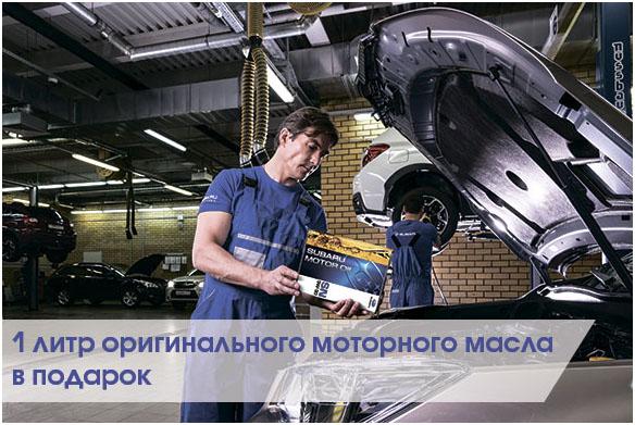 Специальное предложение для автомобилей Subaru старше 3-х лет