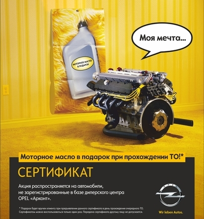 Ваше приятное знакомство с Opel