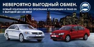 Volkswagen с Выгодой до 120 000 руб