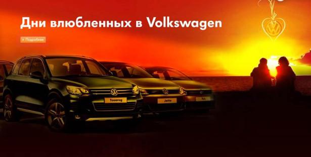 Дни влюблённых в Volkswagen