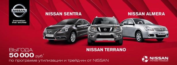 Nissan Арконт объявляет зимний призыв