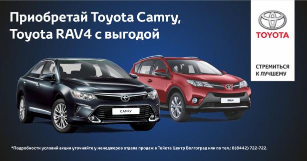 Покупай Toyota Camry и Toyota RAV 4 с выгодой