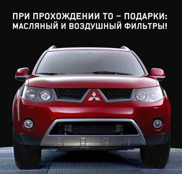 Специальное предложение для владельцев Mitsubishi