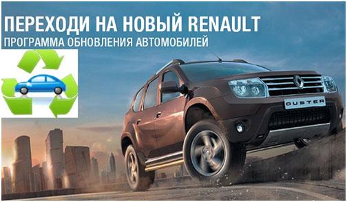 Утилизация перейдите на новый Renault по программе обновления