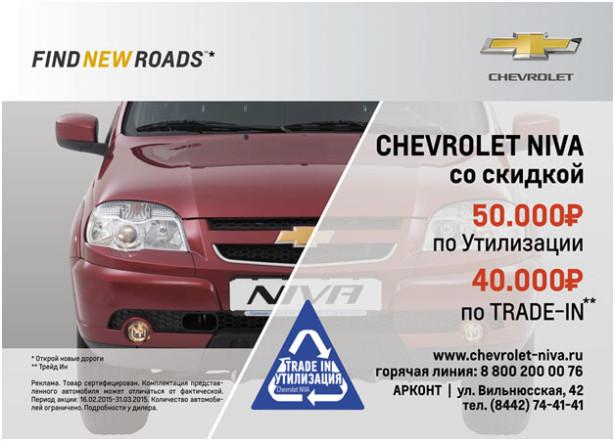 Ваша Chevrolet Niva в Арконт