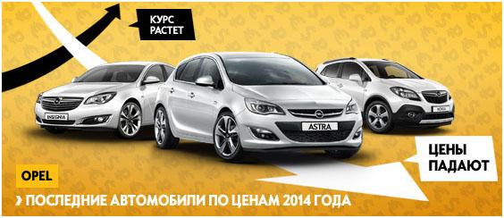 Весь модельный ряд Opel