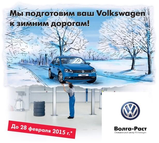 Зимний сервис картинка