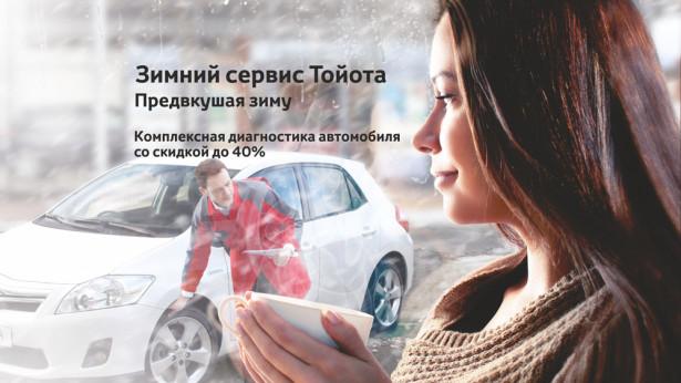 Зимний сервис сайт Тойота