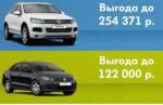 Ограниченная выгода на Volkswagen в «Арконт» на Монолите.