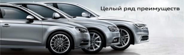Audi Stok 2014