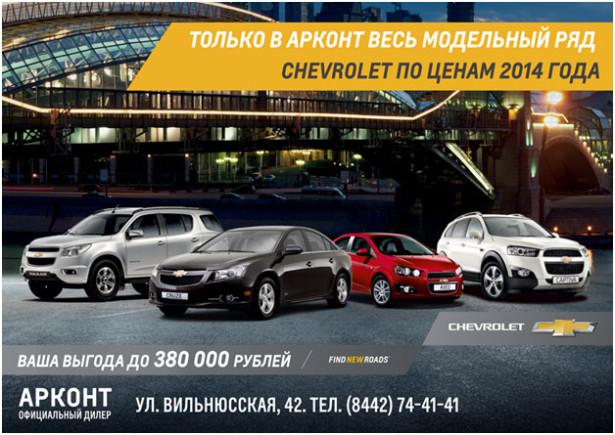 Новые автомобили Chevrolet по старым ценам