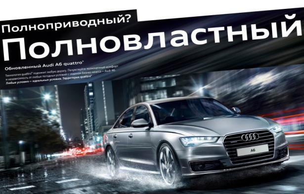 Обновленный Audi A6