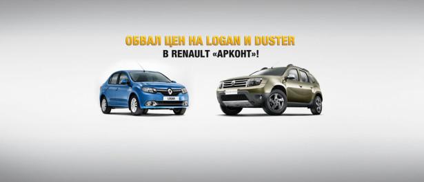Обвал цен на Logan и Duster в Renault Арконт