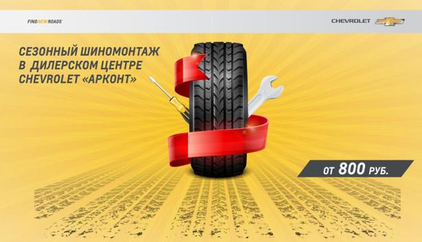 Шиномонтаж от 800 рублей в CHEVROLET