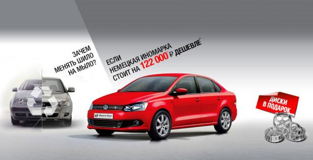 Volkswagen Polo с выгодой до 122 000 рублей