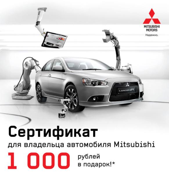 Всем владельцам Mitsubishi