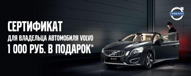 Всем владельцам Volvo