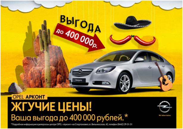 Жгучие цены в Opel