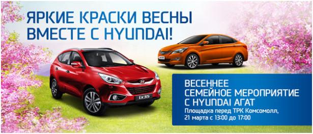 яркие краски весня вместе с Hyundai