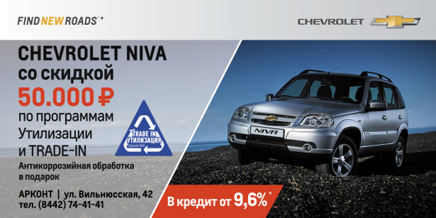 Chevrolet Niva в Арконт