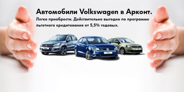 Льготное кредитование от марки Volkswagen