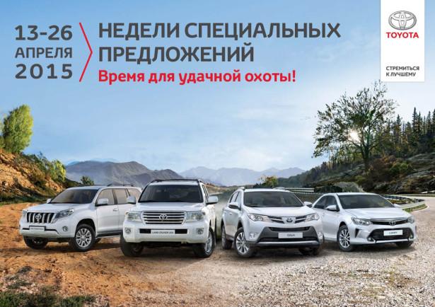 Недели специальных предложений Toyota