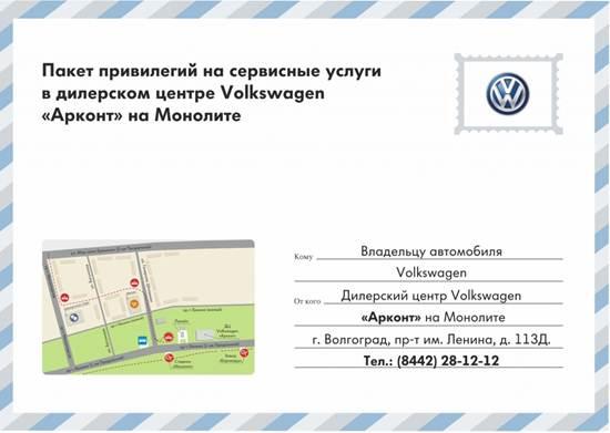 Официальный сервис Volkswagen «Арконт» на Монолите 1