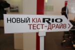 Презентация KIA Rio 2015 в Волгограде 17