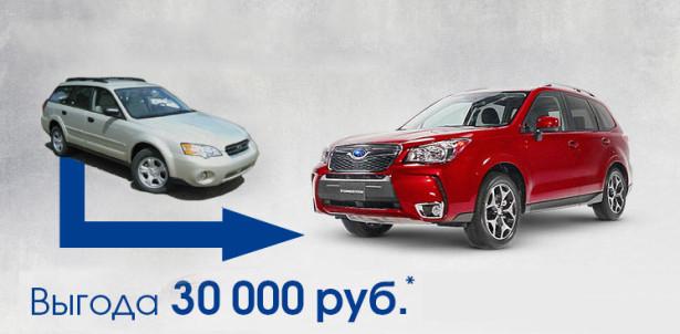 Subaru с выгодой