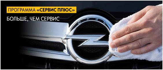 В вашем Opel более 20 000 деталей и мы знаем о них все