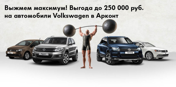 Volkswagen с ВЫГОДОЙ