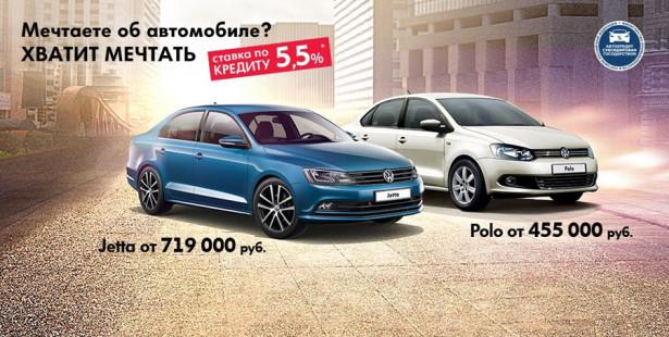 автомобиль Volkswagen в кредит