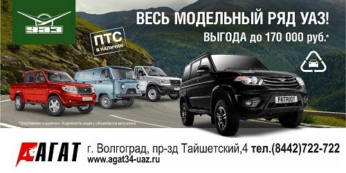 макет новости УАЗ