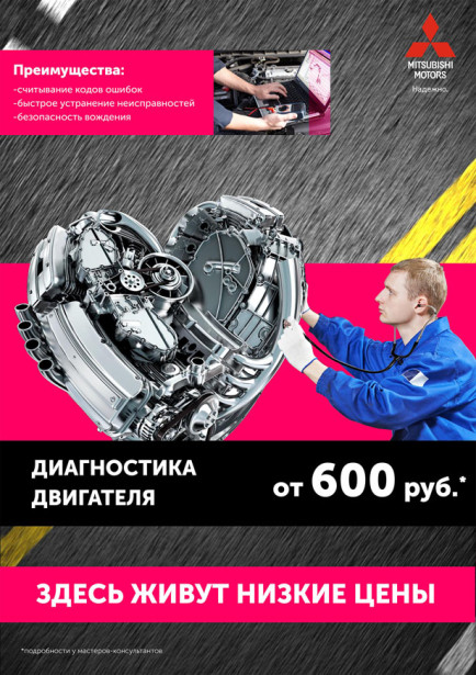 плакат двигатель_mmc