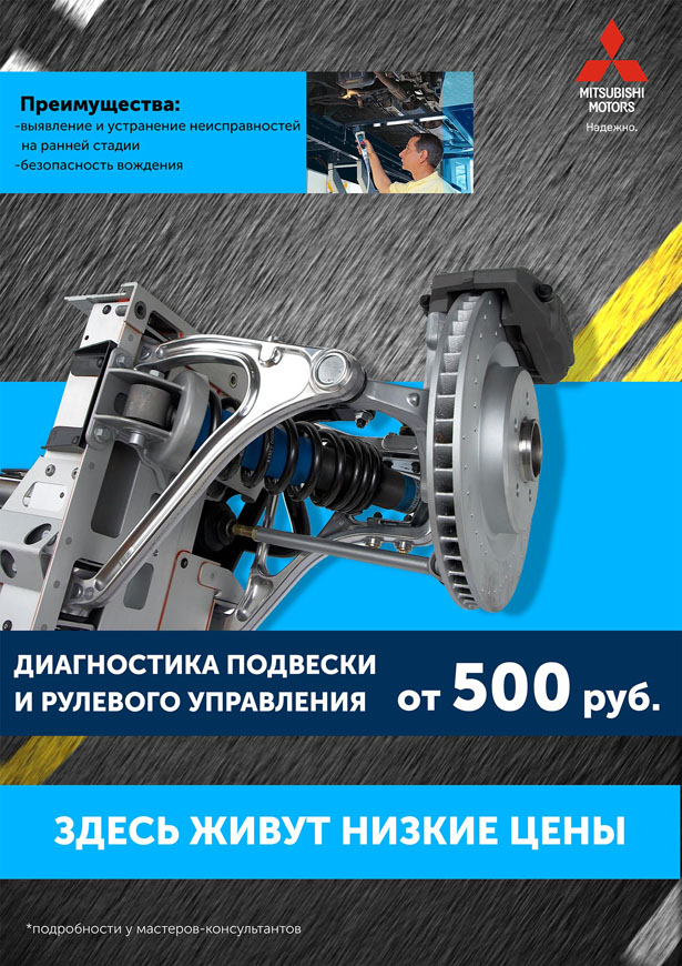 плакат подвеска_mmc