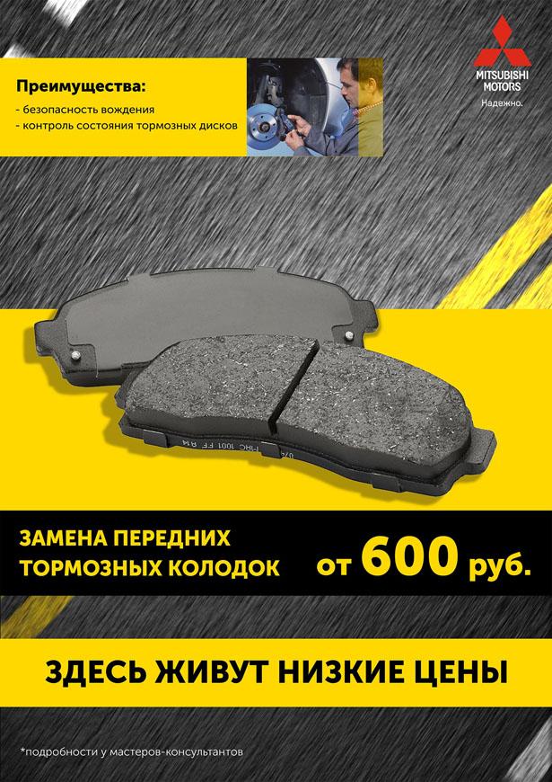 плакат торомоза_mmc