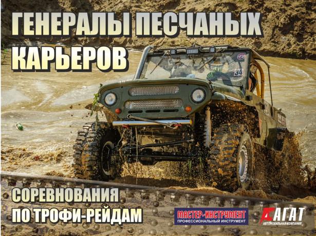 Генералы песчаных карьеров Весна-2015
