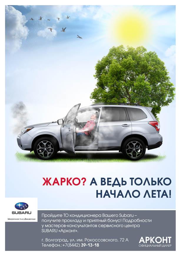 Готовьтесь к жаркому лету вместе с Вашим Subaru