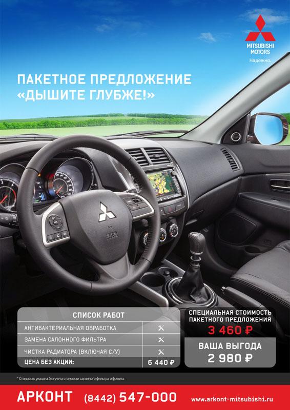 Mitsubishi Арконт спецпредложение