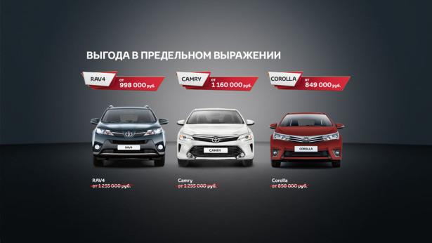 Новые автомобили TOYOTA по ценам 2014 года