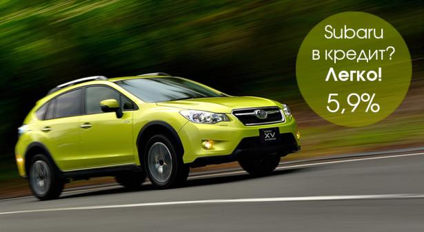 Subaru в кредит 1