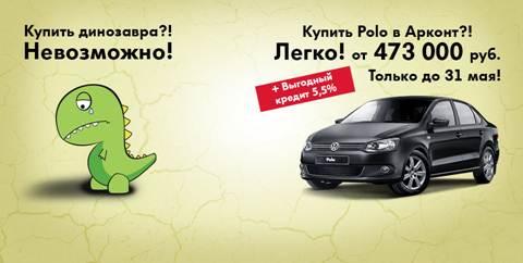 Volkswagen по уникальной цене