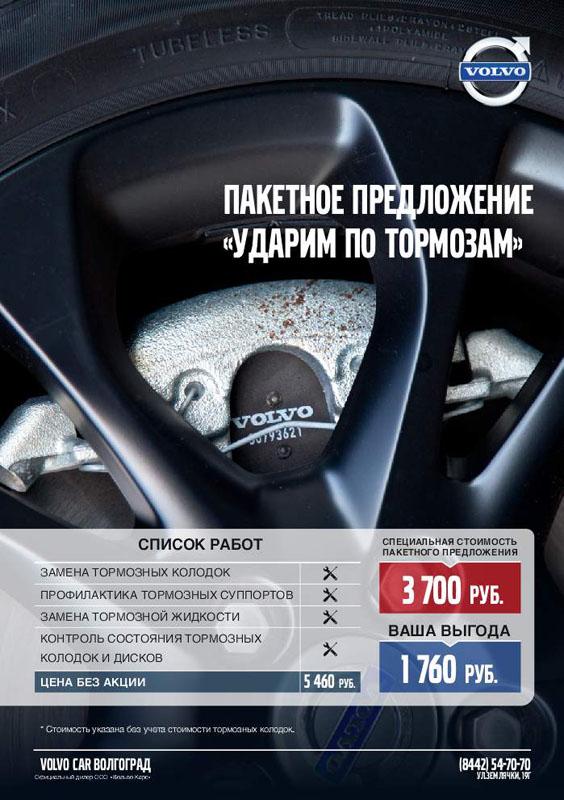 Volvo Арконт спецпредложение 1
