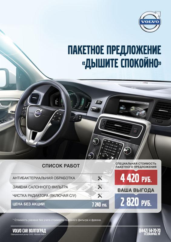 Volvo Арконт спецпредложение