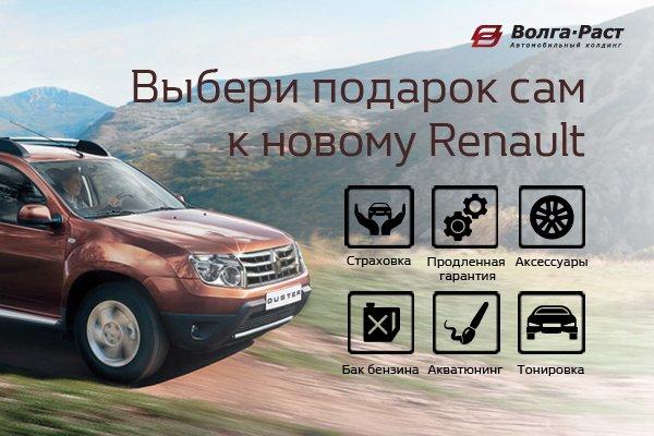 Выбери подарок сам к новому Renault