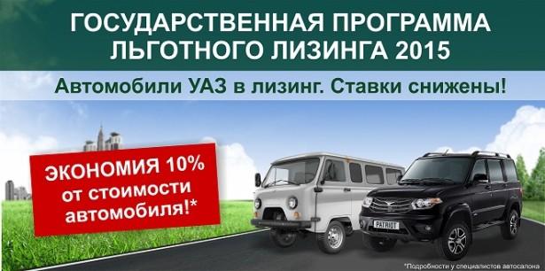 лизинг УАЗ