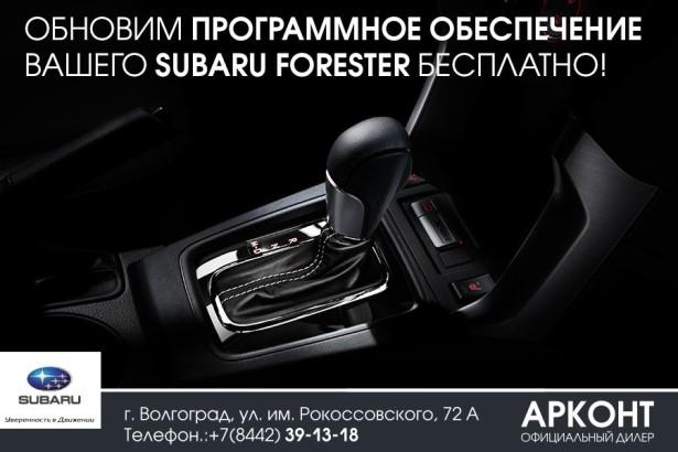 обеспечение Вашего Subaru